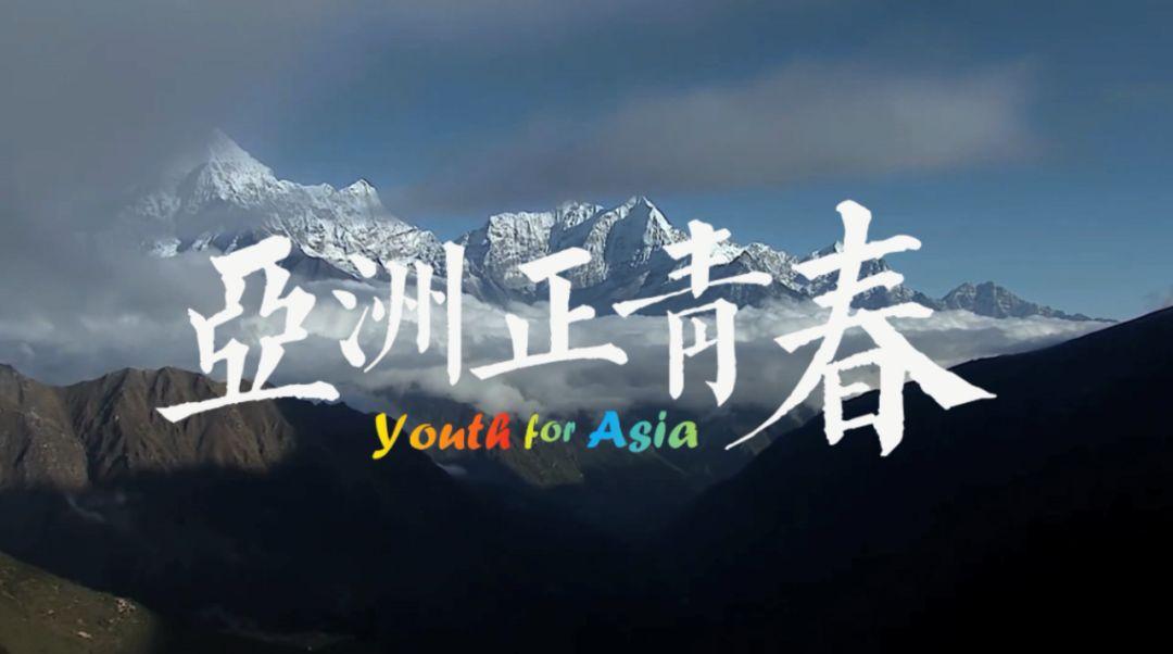 亚洲青年,唤醒古老大地的青春和能量