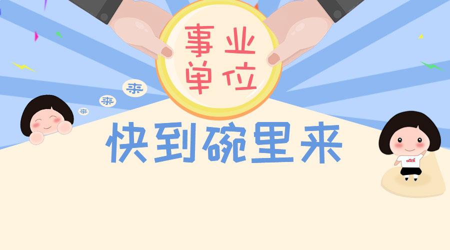 2019上海市地震局选聘法律顾问2人公告