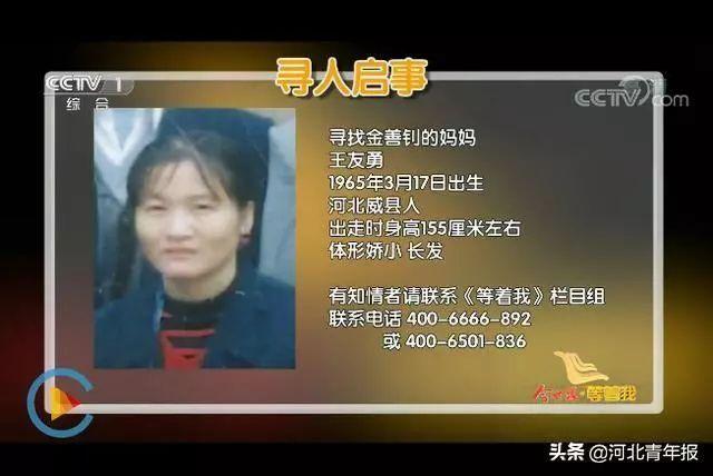 泪目!河北籍北大博士寻母!15年前,母亲失踪、父亲遇害!现在……