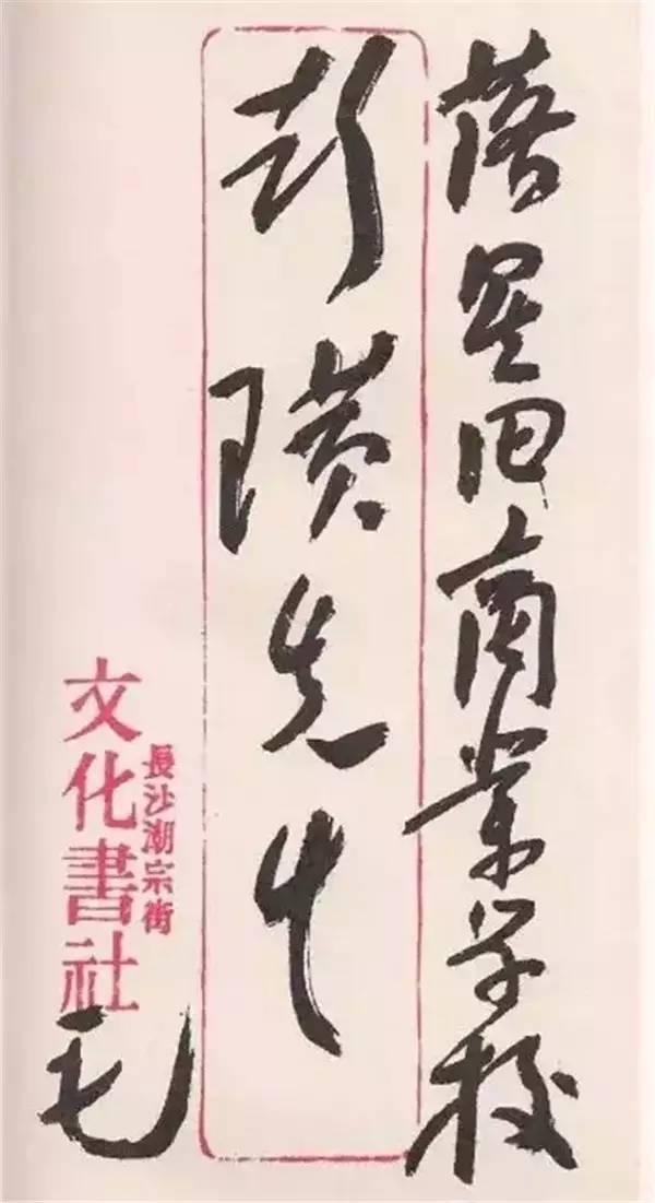 毛主席年轻时的书法,你真的见过吗?