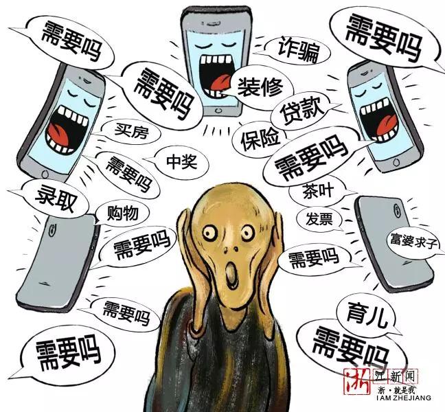 北邮在线:一键拜拜骚扰电话