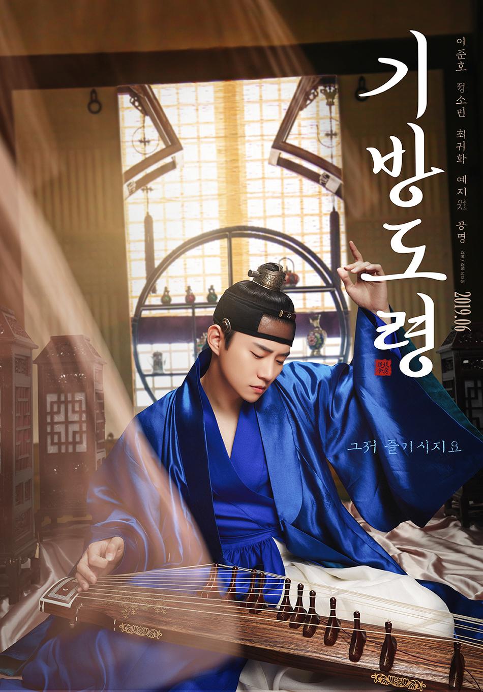 《妓坊公子》:6月上映 李俊昊特色预告海报公开
