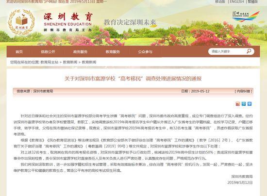 <b>深圳教育局通报高考移民事件  32人被取消报考资格</b>