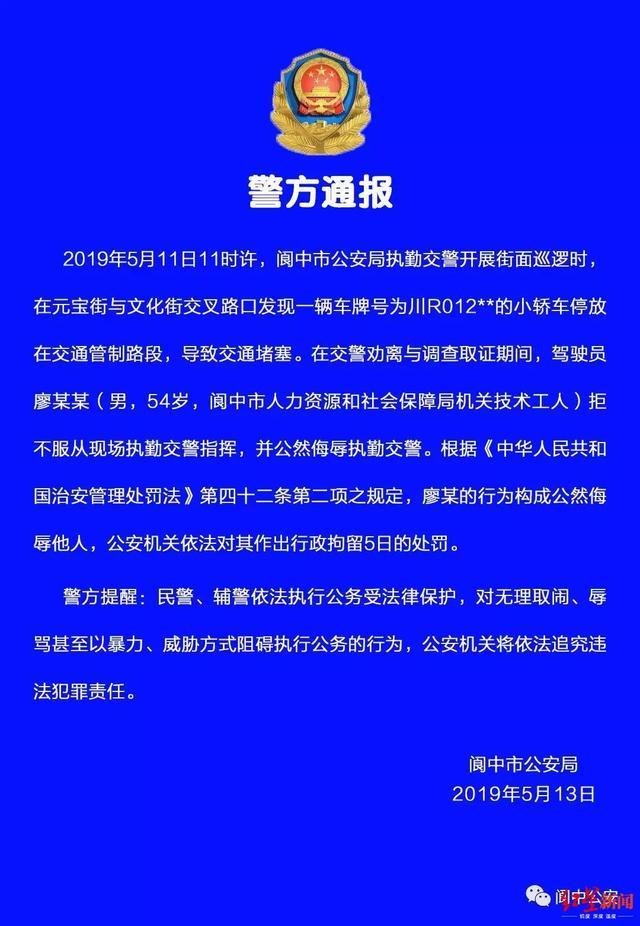 警方通报:耍官威司机系阆中人社局技术工人,被行拘5天