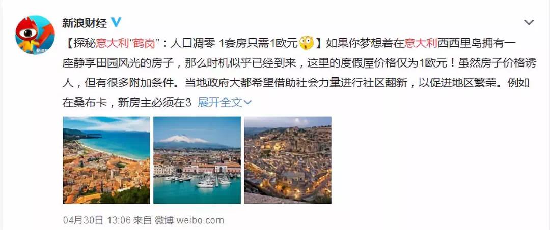 国际房价大跌,一欧元一套房!中国会重蹈覆辙吗?