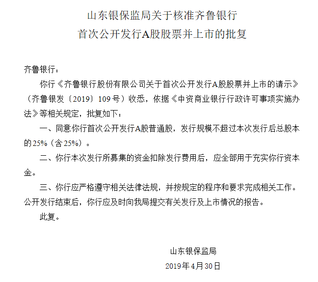 齊魯銀行轉板A股上市獲批,有望成為山東第二家上市城商行 佰美基因轉板A股
