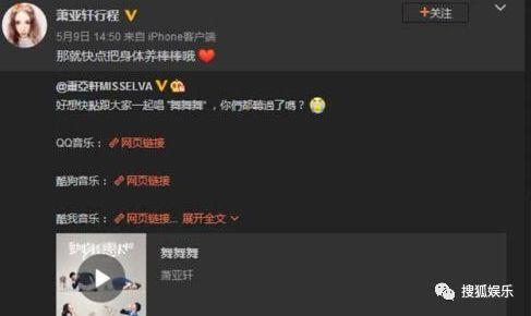 萧亚轩又被传感染HIV上热搜!团队辟谣:假的!已找律师处理