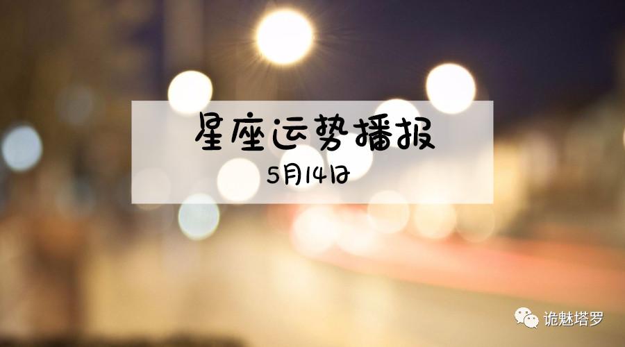 【日运】12星座2019年5月14日运势播报 v118.com