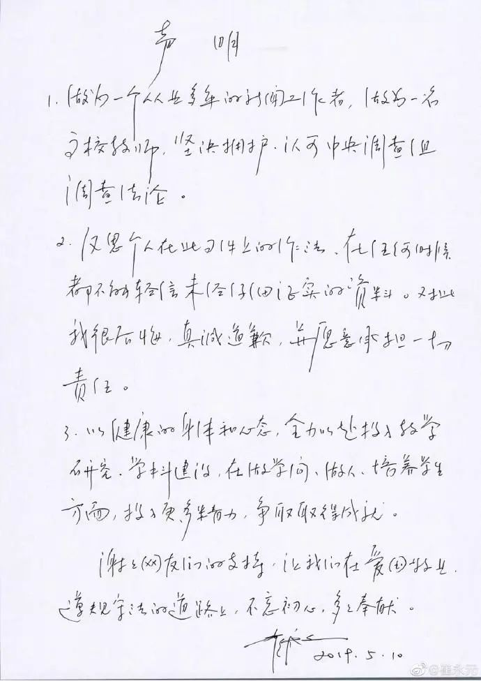 王林清被查,崔永元致歉 凯奇莱案 卷宗丢失新进展