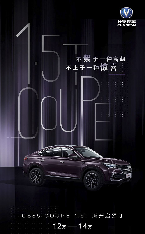 长安轿跑SUV推入门款车型 预售价12-14万元
