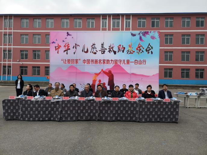 """中华儿慈会""""让爱回家""""中国书画名家助力贫困留守儿童"""