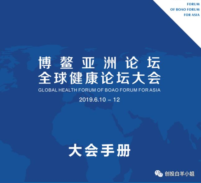 博鳌亚洲论坛世界健康大会,聚焦全球医疗健康领域。