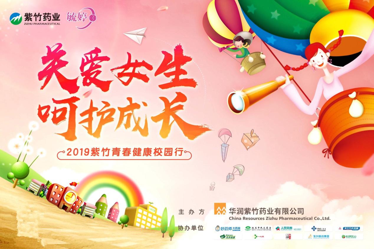 """2019""""紫竹青春健康校园行""""石家庄站圆满落幕"""