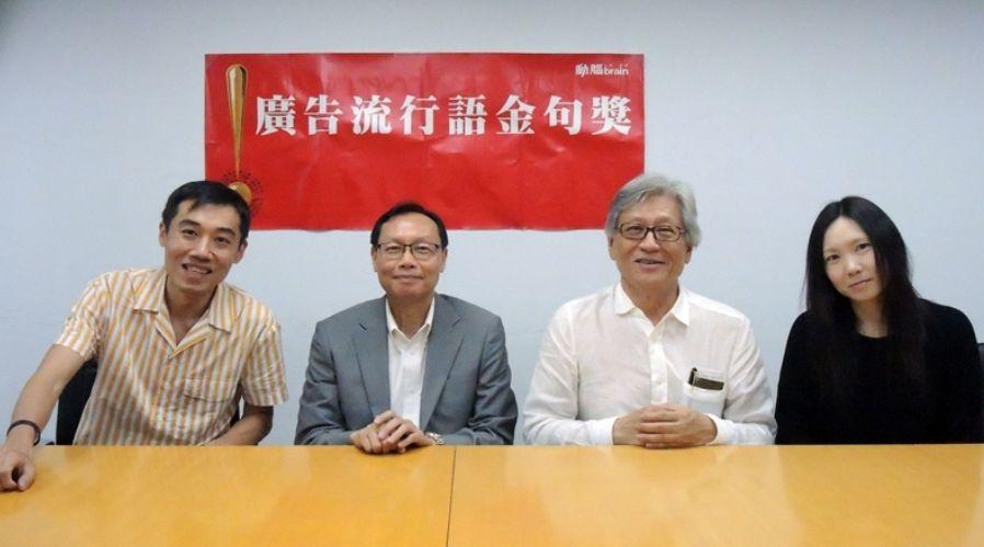 2019台湾广告流行语金句奖揭晓 看哪条最赞?