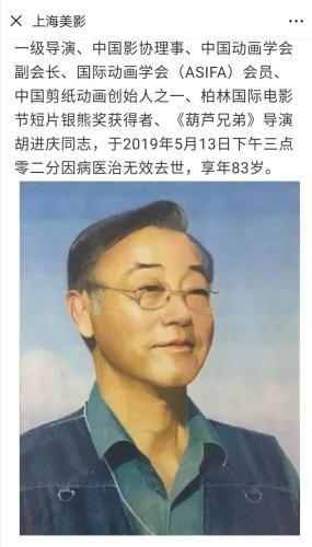 """""""葫芦娃之父""""胡进庆走了 曾带来最美好童年回忆"""
