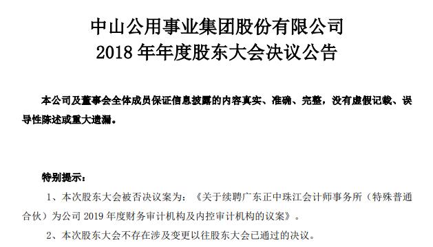 第二家,中山公用股东大会否决续聘正中珠江