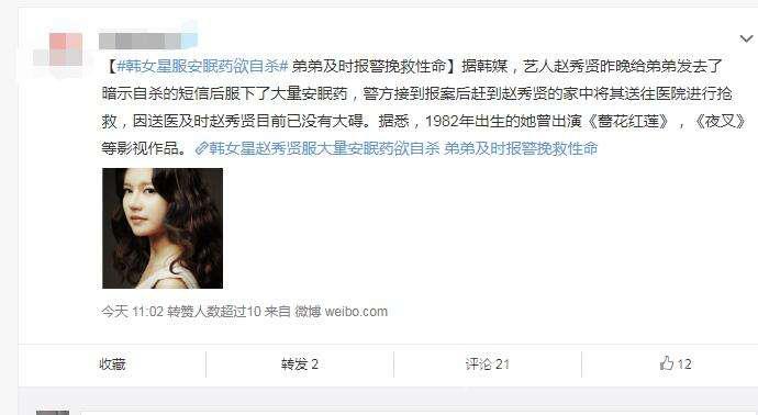 ...混 韩国女艺人赵秀贤安眠药自杀图片 153244 690x378