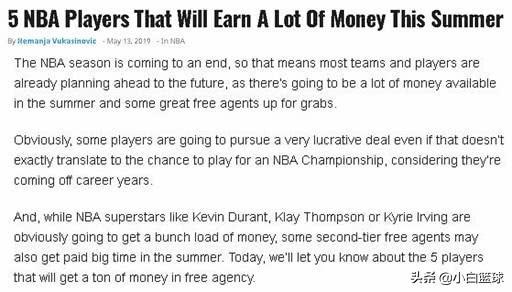 美联评5名二线球星今夏薪水将暴涨,两湖人弃将入榜,20+8巨头第3