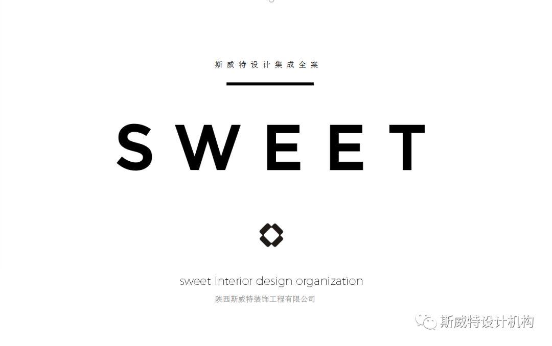 一个让斯威特和合作品牌商更相爱的高逼格活动