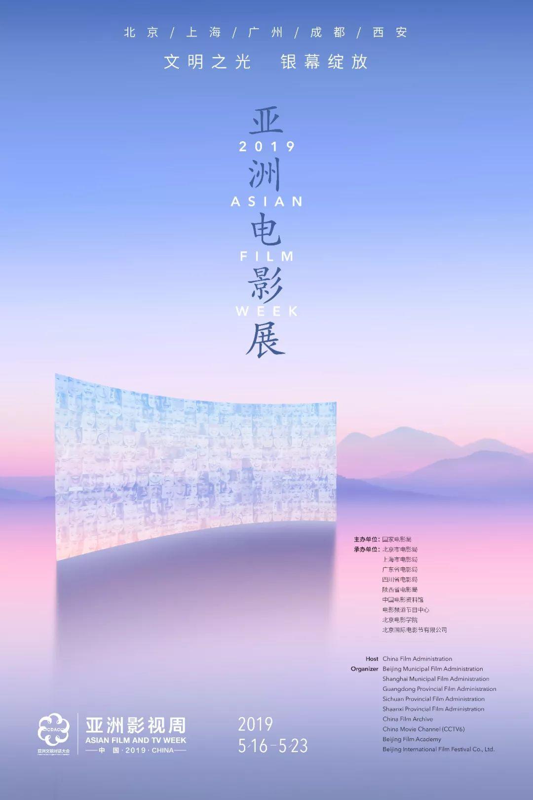 2019亚洲电影展 | 60余部影片看亚洲经典和影展之最