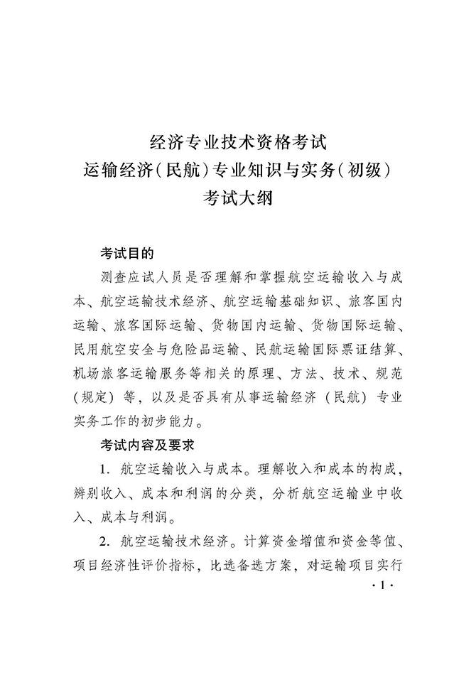 2019年初级经济师运输(民航)专业考试大纲是……?
