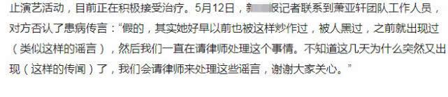 萧亚轩亲自发文辟谣否认得艾滋病,亲自曝光身体病因