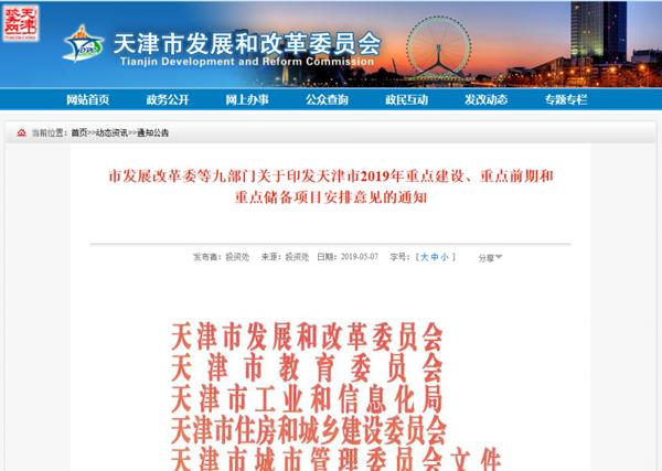 2019天津经济_天津企业黄页 2019天津企业名录 第125页