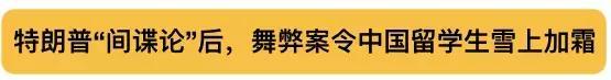 原创             650万舞弊案后,麻省理工被传零录取中国学生?斯坦福取消大陆面试!