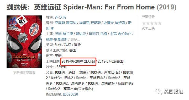 为了中国观众 的钱 ,小蜘蛛提前五天上映,美国网友气哭了