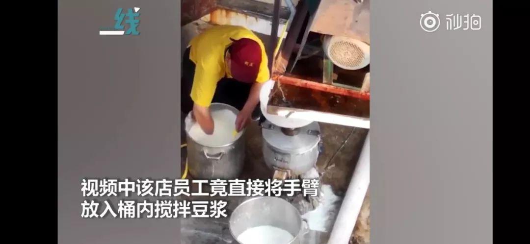 """""""纯手磨""""!?永和豆浆被曝员工用手臂搅拌豆"""