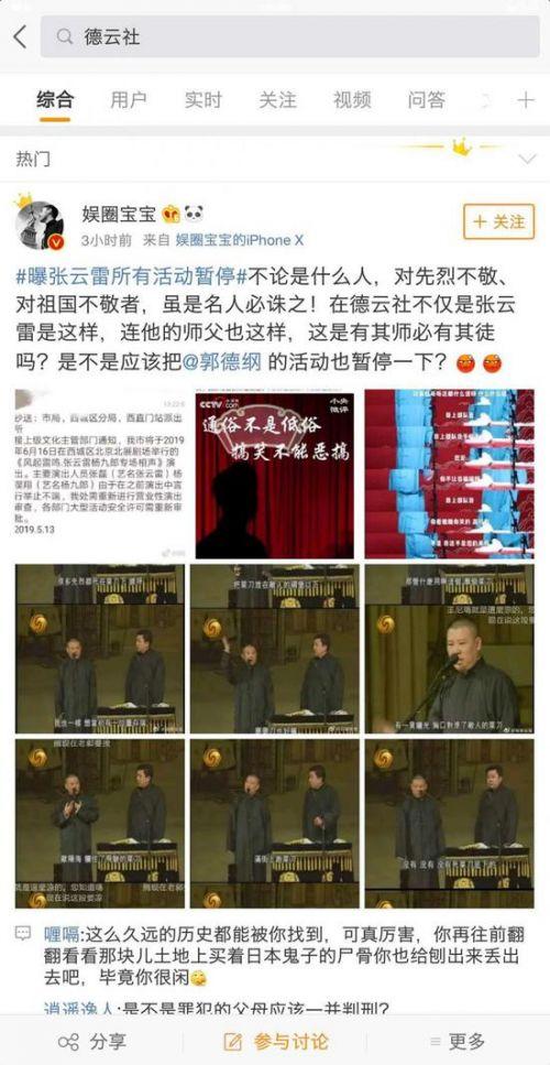 张云雷事件发酵 郭德纲早年调侃英烈视频被翻出