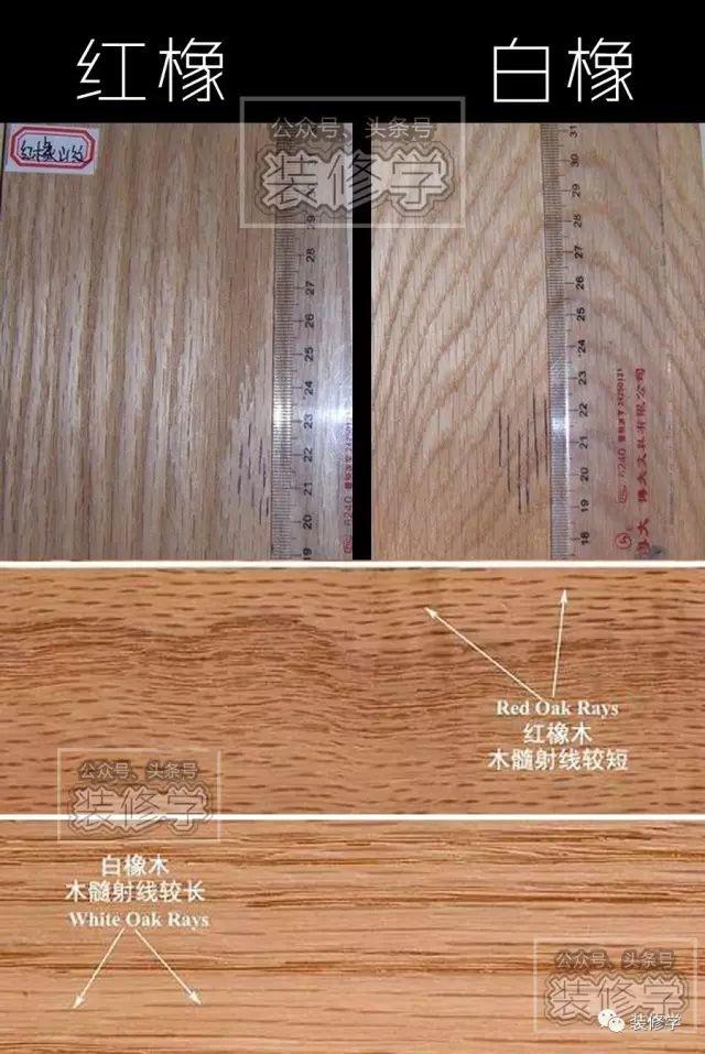 白橡与黄橡颜色区别_橡胶木当橡木卖?价格差远了。_家具