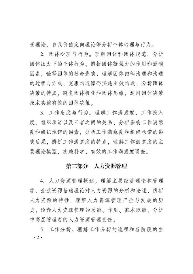 2019经济师初级_2019初级经济师有补报名吗