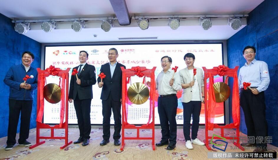 2019北京文化创意大赛东城分赛区启动