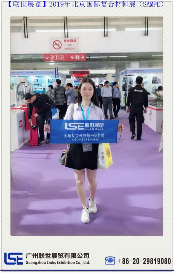 联世展览-2019年北京复合材料展总结