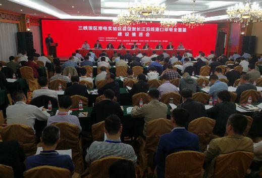 重磅!长江沿线11省市联合启动港口岸电全覆盖建设