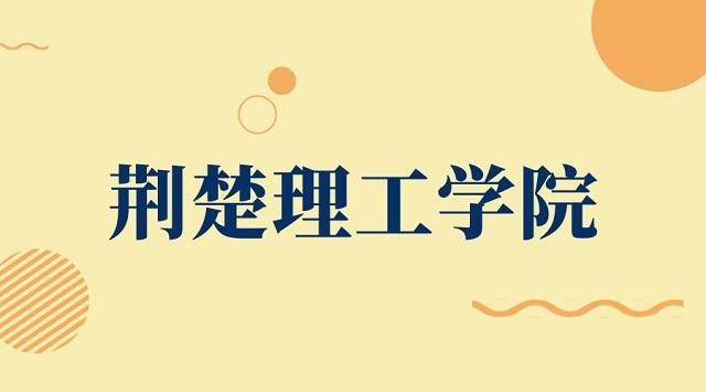 荆楚理工学院2019年普通专升本招生简章:招生专业及报考流程