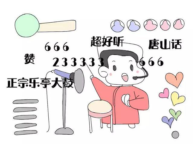 曲艺河北(1)| 弦韵、鼓腔,这个夏天,来听一曲悠扬婉转的乐亭大鼓~