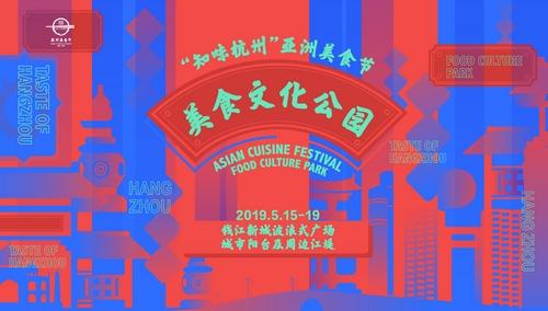 一地吃遍56个国家和地区美食 亚洲美食节5月15日在杭开幕