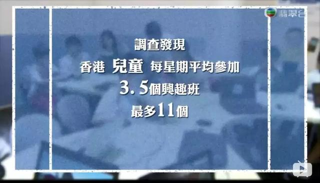 赢在射精前,怀孕算准时间,香港幼儿教育究竟有多疯狂?