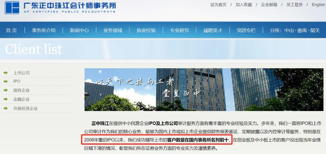 """19家拟IPO企业""""踩雷""""!300亿消失背后的正中珠江,正在被""""抛弃"""""""