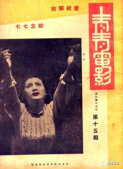 跨越時代的《青青電影》 研究民國電影的重要史料