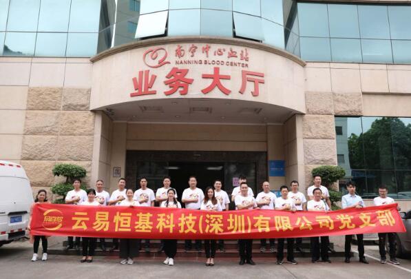 云易恒基集团党支部组织部分高管和员工开展无偿献血活动