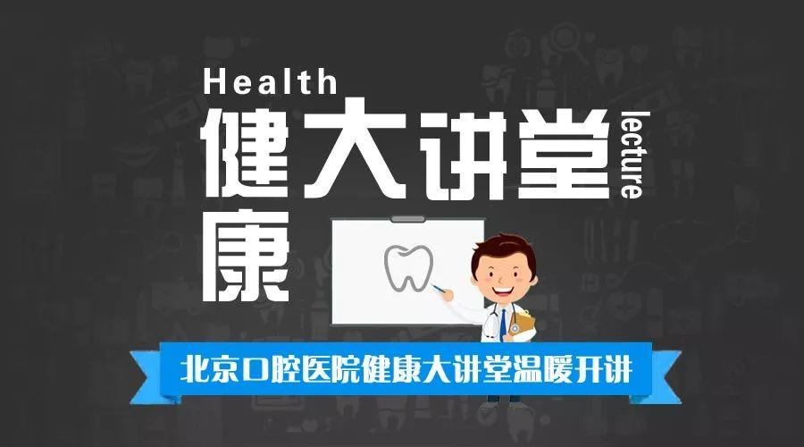 开讲 | 北京口腔医院专业药师告诉您胰岛素如何正确使用