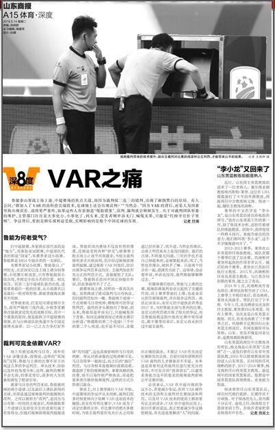 鲁媒曝鲁沪战VAR裁判曾辱骂球员 有人故意制造冤假错案?