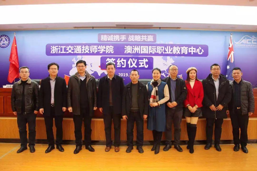 AICC澳洲国际职业教育中心与浙江交通技师学院就国际教育合作项目签约成功!