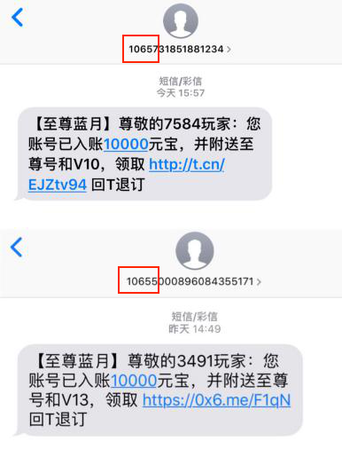 """遭垃圾短信骚扰,联通10元话费""""打发""""用户被指没诚意"""