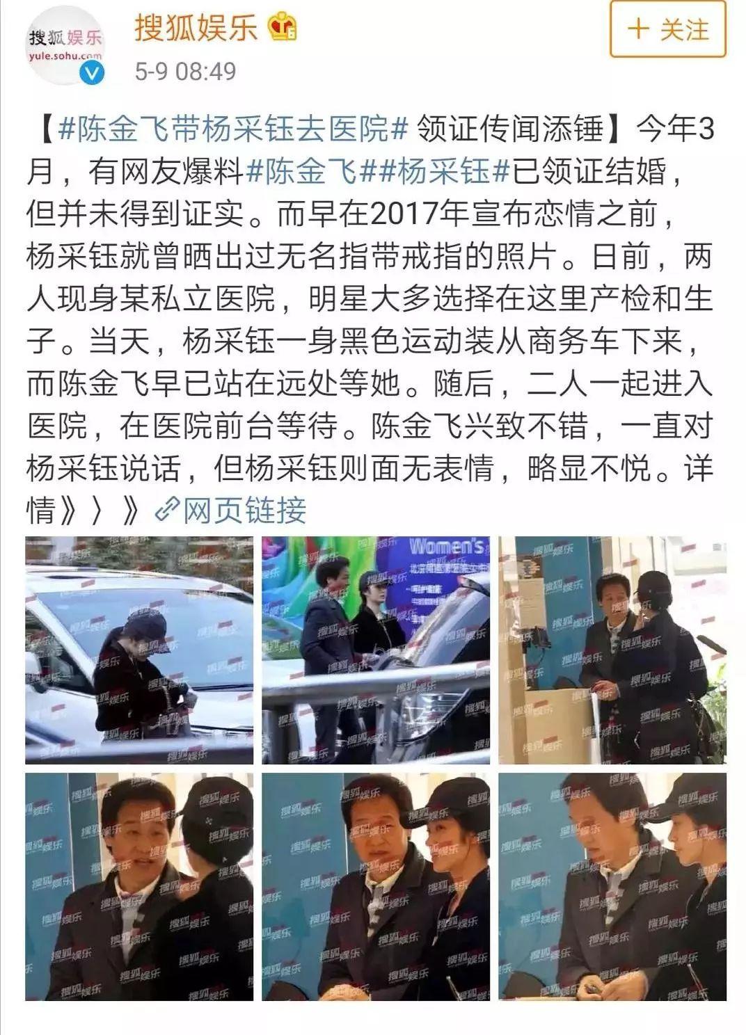 杨采钰被陈金飞逼去做产检,二菲成功怀孕成为一菲干妈