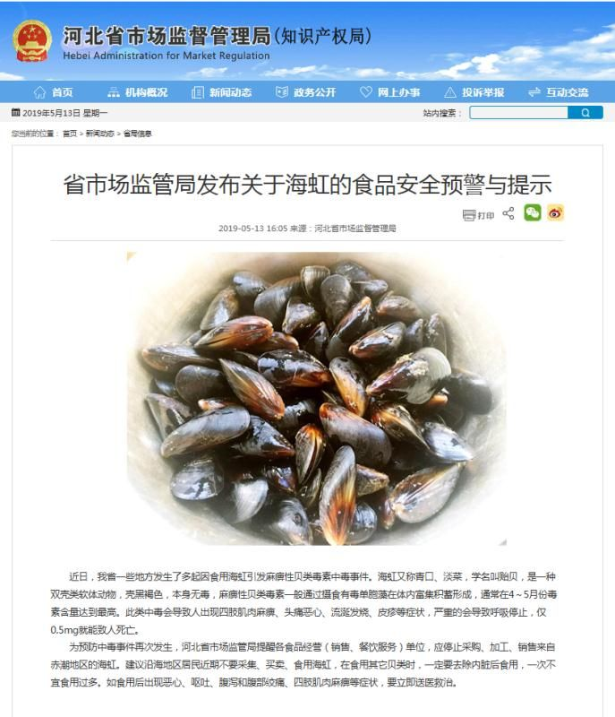 仅0.5mg就能致人死亡!河北官方发布预警!千万别吃!