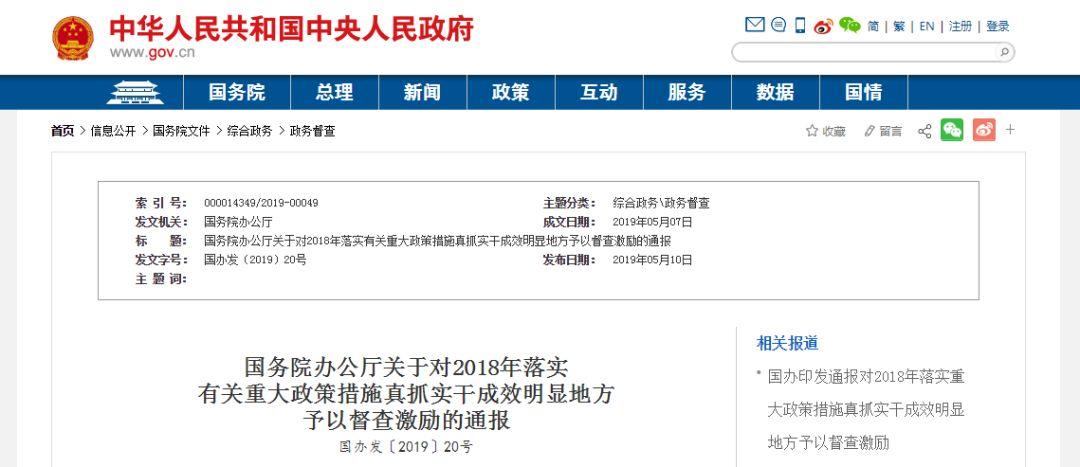 重磅!国务院充分肯定枣庄城市转型成效,今年将加大对枣庄市资金支持!